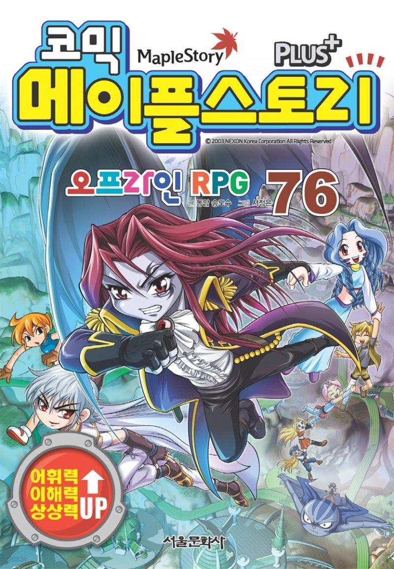 [고화질] 코믹 메이플스토리 오프라인 RPG 076권