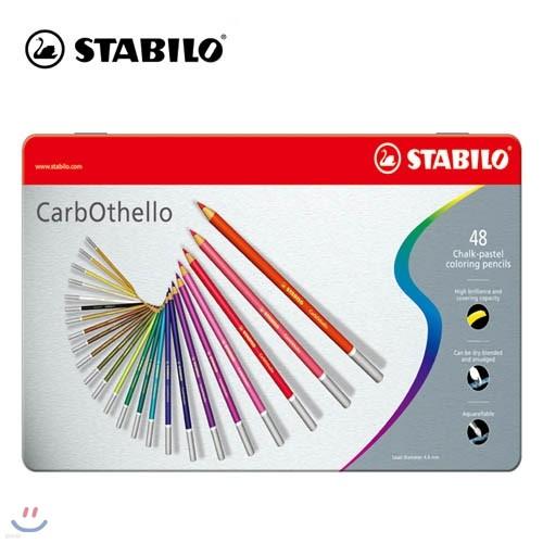 [STABILO] 스타빌로 카보오델로 파스텔 색연필 48C 메탈세트
