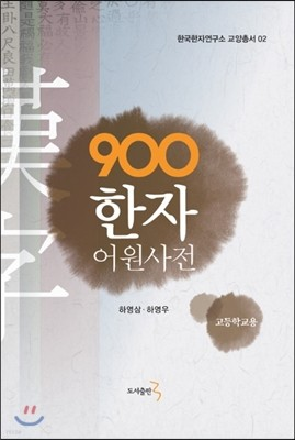 900한자 어원사전 고등학교용