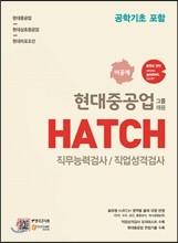 �����߰���� ä�� HATCH �����ɷ°˻�/�������ݰ˻�(�̰��)
