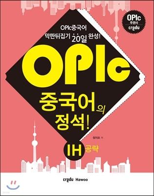 OPIc중국어의 정석!