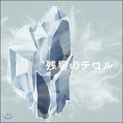 Terror in Resonance: Crystalized (殘響のテロル) (잔향의 테러: 크리스털라이즈드) OST Vol. 2 (By Kanno Yoko)