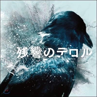 Terror in Resonance (殘響のテロル) (잔향의 테러) OST (By Kanno Yoko)