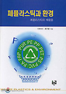 폐플라스틱과 환경