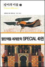 [��Ʈ] ����å�� ���蹮�� SPECIAL 40
