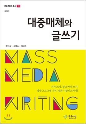 대중매체와 글쓰기