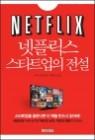넷플릭스 스타트업의 전설