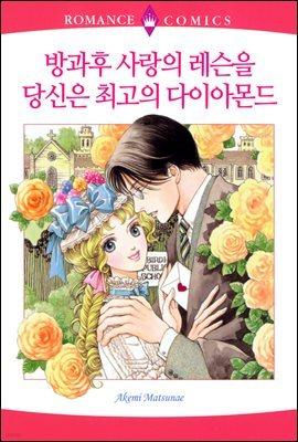 [로맨스] 방과후 사랑의 레슨을 & 당신은 최고의 다이아몬드 01화