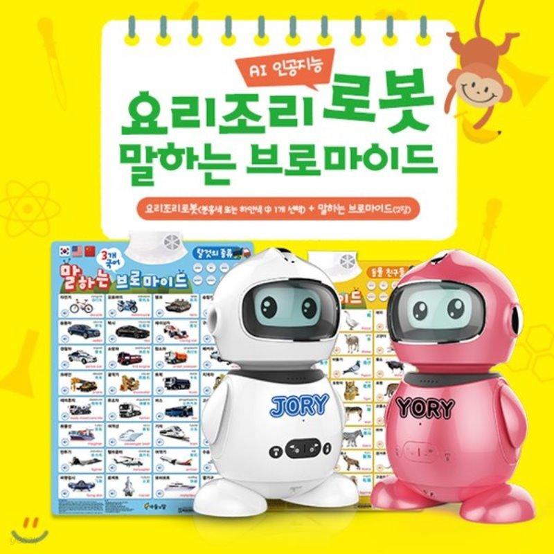 아들과딸 - 요리조리로봇 + 말하는브로마이드 (동물) / 브로마이드 / 로봇 / AR