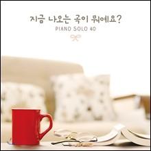 ���� ������ ���� ������? : Piano Solo 40