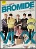 bromide ��θ��̵� (��) : 4�� [2015��]