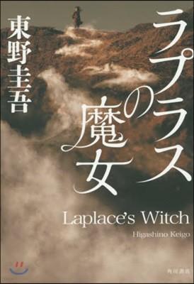 (예약도서)ラプラスの魔女