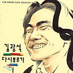 김광석 - 다시부르기 I