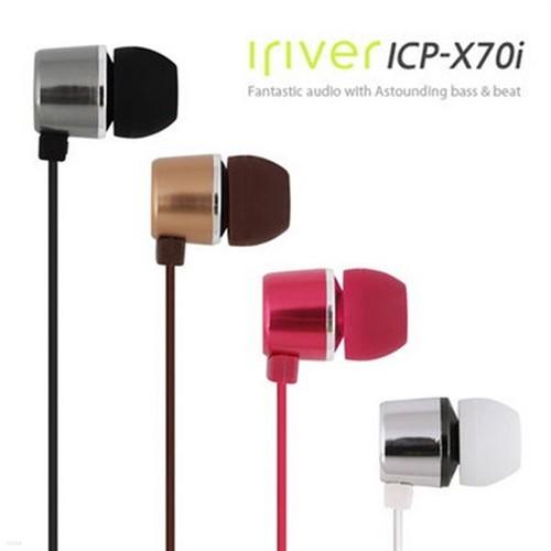 [iriver]아이리버 이어폰 (ICP-X70i)/칼국수이어폰/꼬임방지/통화가능