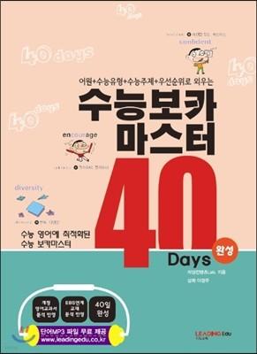 수능보카 마스터 40일 완성 (2015년)