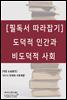 [필독서 따라잡기] 도덕적 인간과 비도덕적 사회 (라인홀드 니버)