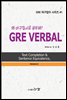 GRE VERBAL Text Completion & Sentence Equivalence, �� �������̷� �����? - GRE �������� �ø��� #1