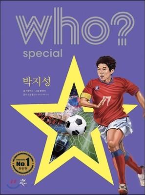 후 who? special 박지성