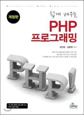 쉽게 배우는 PHP 프로그래밍