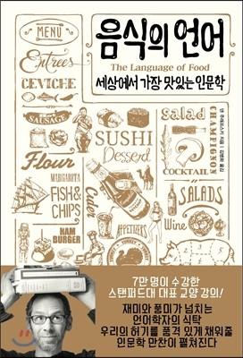 음식의 언어