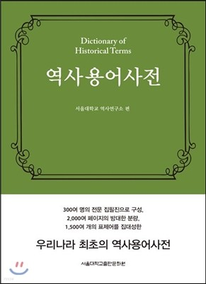 역사용어사전