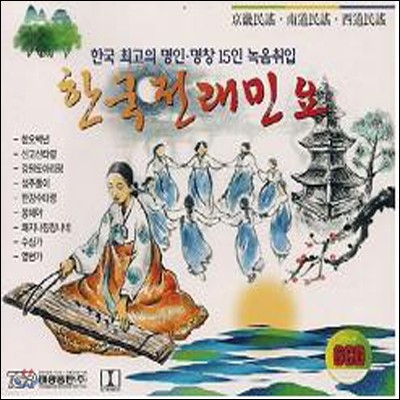 한국 전래 민요 - 한국 최고의 명인 명창 15인 녹음 취입