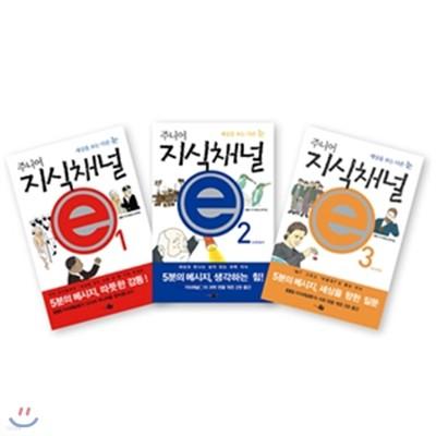 주니어 지식채널 e 세트(전3권)