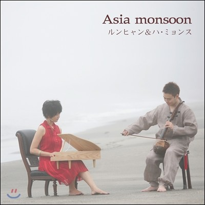 Aisa Monsoon - Aisa Monsoon