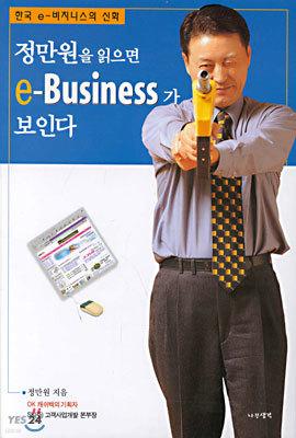 정만원을 읽으면 e-Business가 보인다
