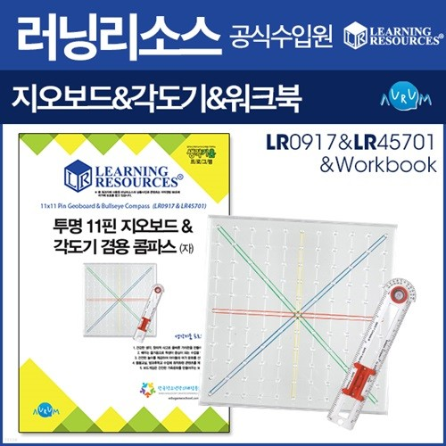 [수학교구] 투명 11핀 지오보드 점판(LR 0917) + 각도기 겸용 콤파스(LR45701)+생각키움 프로그램 워크북