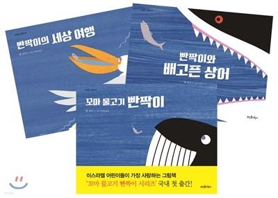 오늘의책 표지 꼬마 물고기 빤짝이 시리즈 세트