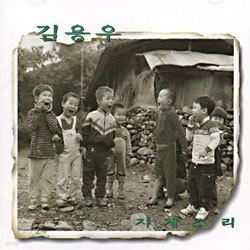 김용우 1집 - 지게소리