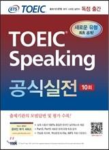 ETS TOEIC Speaking ��Ľ��� 10ȸ