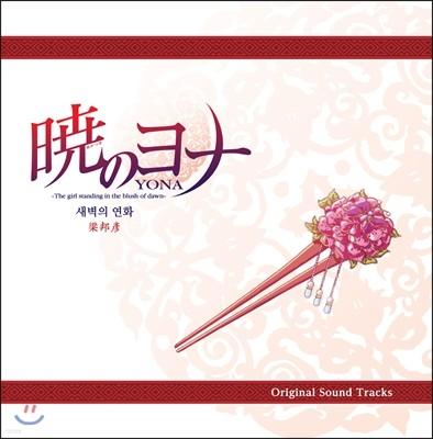 양방언 (Yang Bang Ean) - 애니메이션 새벽의 연화 OST