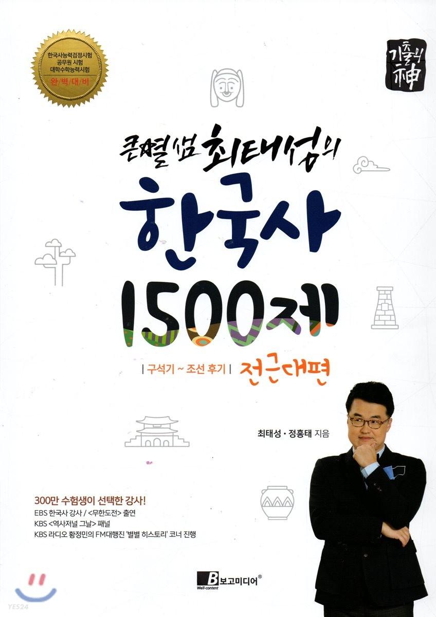 큰별샘 최태성의 한국사 1500제 전근대편