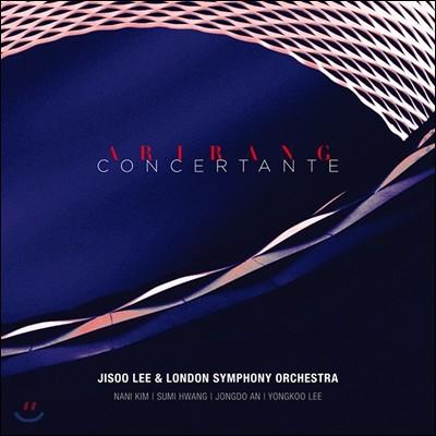 이지수 & 런던 심포니 오케스트라 - 아리랑 콘체르탄테 (Arirang Concertante)