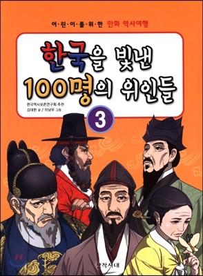한국을 빛낸 100명의 위인들 3