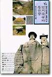 경기 북부와 북한강
