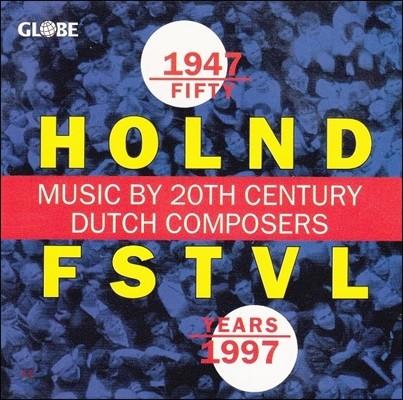 네덜란드 페스티벌 - 20세기 네덜란드 작곡가 작품집 (HOLND FSTVL - Music By 20th Century Dutch Composers)