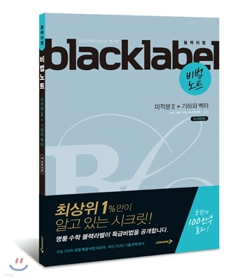 BLACKLABEL 블랙라벨 비법노트 미적분 2+기하와 벡터 (2019년 고3용)