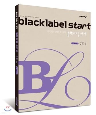 BLACKLABEL start 블랙라벨 스타트 수학 2 (2017년용)