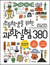 �ʵ��л��� ���� ���н��� 380
