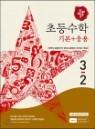 디딤돌 초등수학 기본+응용 3-2(2015)