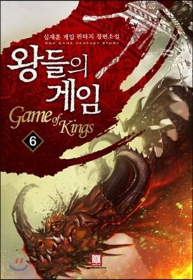 왕들의 게임 6