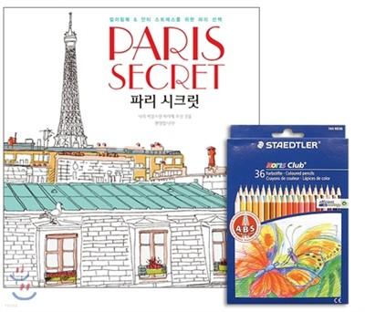 Paris Secret 파리 시크릿 +스테들러 색연필 36색세트