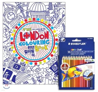 런던 컬러링북 + 스테들러 수채색연필 36색세트