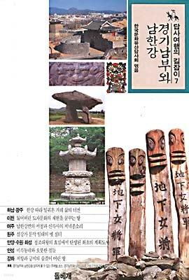 경기 남부와 남한강