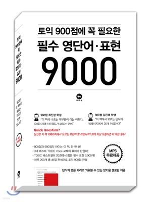토익 900점에 꼭 필요한 필수 영단어ㆍ표현 9000