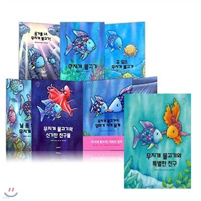[정가인하] 무지개 물고기 시리즈(전8권) 스케치북 증정