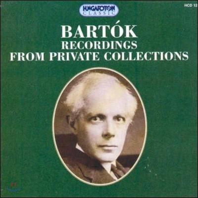 바르톡 프라이비트 레코딩 (Bartok Recordings from Private Collection)